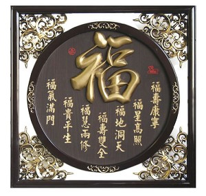 "Antique Style Wall Frame w. Golden Chinese ""Fu"" (Fortune) Design"