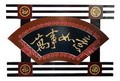 Oriental Wall Frame W. Chinese Calligraphy Design PIC084